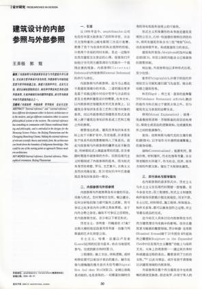 pub_200412archjournal_02