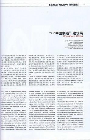 pub_201206interiorarchitectureofchina_09