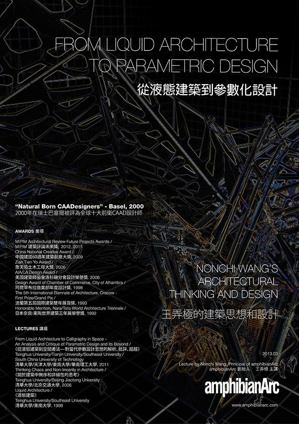 2013.03.15_UA-Design-Lecture